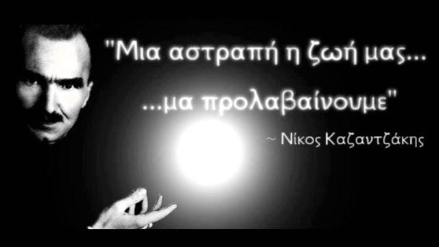 Νίκος Καζαντζάκης | Ο ταξιδευτής του κόσμου