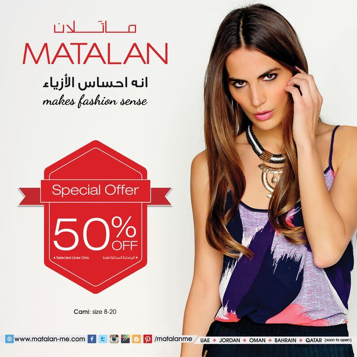 Cami top in white featuring all over multi-coloured brush print – a must have essential only from MATALAN and avail our Special Offer 50% Off on wide selections!– makes fashion sense!  #MATALANME #SpecialOffer #Cami #Family #Love #Fashion #UAE #Oman #Jordan  #Bahrain #makesfashionsense #tryourquality #greatprice #shop #collections #Trends #style #amazing #Fashionistas #shoes #print  www.matalan-me.com