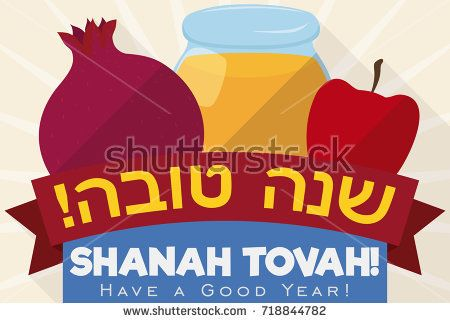 Poster with traditional sweet elements for traditional Jewish cuisine: honey, pomegranate and apple behind ribbon with good wishes (written in Hebrew) to celebrate New Year or Rosh Hashanah.