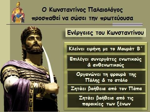 Ο Κωνσταντίνος Παλαιολόγος προσπαθεί να σώσει την πρωτεύουσα