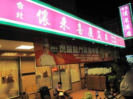 庶民的ムードだが味は一品の中海鮮中心の台湾食堂。カニおこわ、カラスミチャーハンなど、とびっきりの独創メニューであふれています! 若き2代目シェフが厨房を守る名店。カニみその味を効かせたおこわ「紅蟳米糕」などは台湾海鮮らしい一品。 細かく刻んだカラスミをまぶせた鳥魚子炒飯。切り身がでかいのがワイルド! 肉料理も海鮮も、とにかくハズレがないのです。 グループでは欠かせない魚の蒸し煮。 海瓜子。しょうゆベースの味付けがビールに合います。 「新メニューなんです」といって出してもらった一品。イカがコリコリ、歯ごたえよし。 こちらも新メニュー。カラリと黄金色に揚がった中華風の豚肉のから揚げ。 手頃な値段ではあるが、フカヒレや高級魚の蒸し料理など、本格料理も揃っている。 お店は常連でいっぱい。庶民感覚であふれています。 2代目のシェフはけっこうイケメン。宣伝用にも彼が使われています。 民生東路2段147巷11弄1号 台北市民生東路2段147巷11弄1号 TEL(02) 2505-0891 営業時間11:30~14:00、17:00~21:00 クレジットカード払いOK…