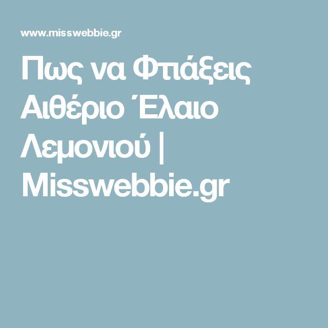 Πως να Φτιάξεις Αιθέριο Έλαιο Λεμονιού | Misswebbie.gr