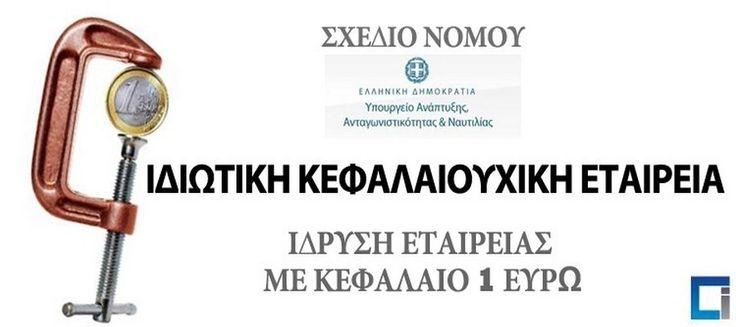 Βασικά πλεονεκτήματα έναντι των άλλων εταιρικών μορφών Του Γιώργου Δαλιάνη Επιτυχή χαρακτηρίζει το Υπουργείο Ανάπτυξης, το θεσμό της Ι.Κ.Ε. (ΙΚΕ), με βάση τη διείσδυση που έχει στον Ελληνικό επιχειρηματικό κόσμο. Το 39% εταιρειών που συστήνονται είναι ΙΚΕ και υπερισχύει ακόμη και των Ο.Ε. που ακολουθούν με 32% . Ακολουθούν οι Ε.Ε.