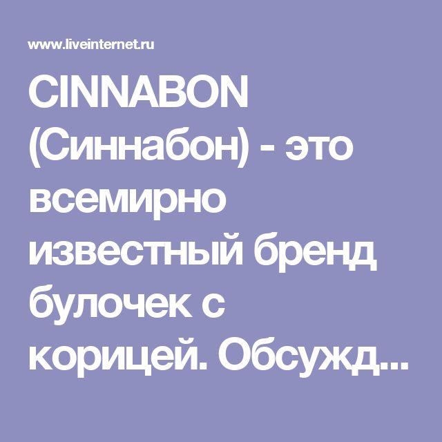СINNABON (Синнабон) - это всемирно известный бренд булочек с корицей. Обсуждение на LiveInternet - Российский Сервис Онлайн-Дневников