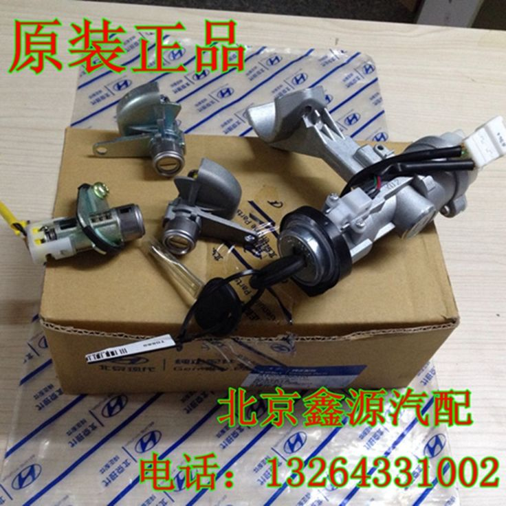 (55.00$)  Watch here  - for Hyundai Elantra dedicated whole car door lock cylinder lock cylinder lock cylinder whole car trunk lock cylinder