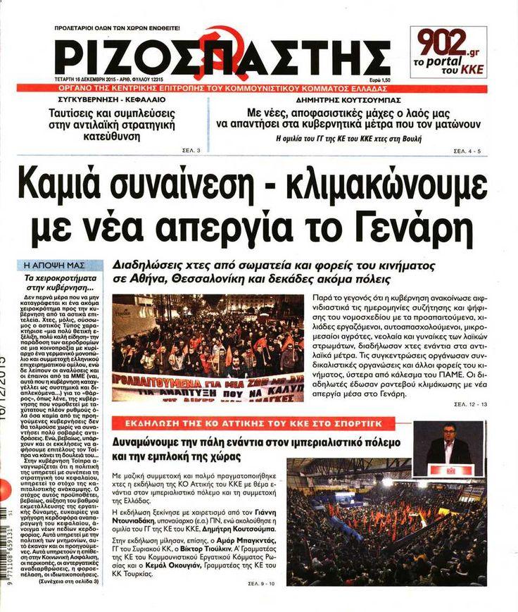 Εφημερίδα ΡΙΖΟΣΠΑΣΤΗΣ - Τετάρτη, 16 Δεκεμβρίου 2015