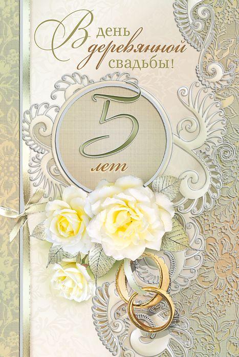 Деревянная свадьба. открытки