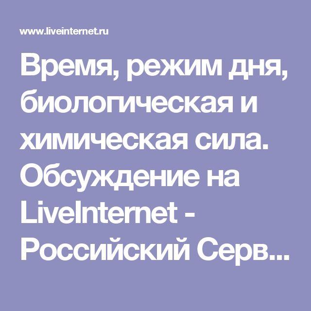 Время, режим дня, биологическая и химическая сила. Обсуждение на LiveInternet - Российский Сервис Онлайн-Дневников