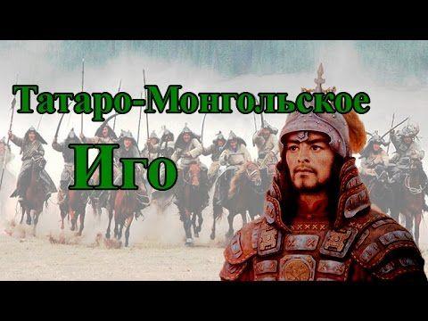 Что прикрыли татаро монгольским игом? - YouTube