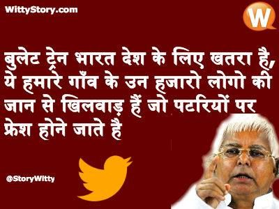 Funny tweets on lalu Prasad yadav