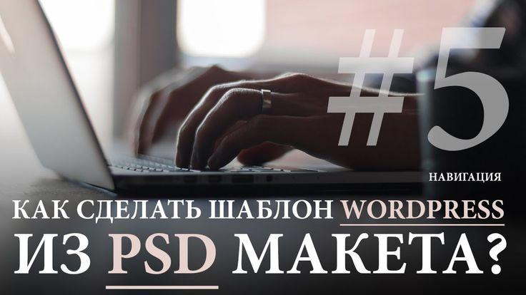Как сделать шаблон для WordPress из PSD Макета #5. Уроки программировани...