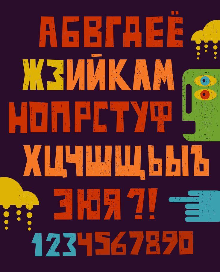 Apprendre l'alphabet cyrillique