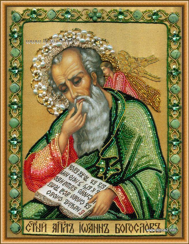 Апостол святой Иоанн Богослов
