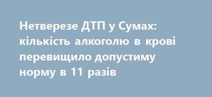Нетверезе ДТП у Сумах: кількість алкоголю в крові перевищило допустиму норму в 11 разів http://sumypost.com/sumynews/obwestvo/netvereze_dtp_u_sumah_klkst_alkogolyu_v_krov_pereviwilo_dopustimu_normu_v_11_razv  Патрульні склали 2 адмінпротокола на нетверезого винуватця ДТП, - інформує прес-служба Патрульної поліції Сум.