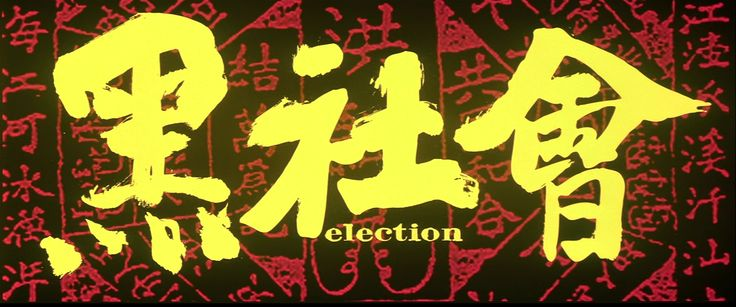 ELECTION | Johnnie To | 2005. Now Playing on MUBI in the UK.  https://mubi.com/films/election