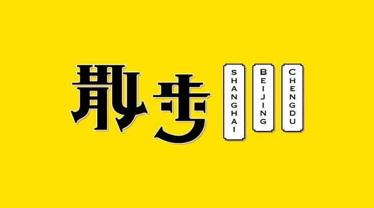 "Voicer的欄目logo,""散步(take a walk)"",This column would try to help our reader to explorer the city in a citizen's view."