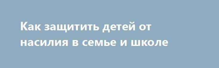 Как защитить детей от насилия в семье и школе http://dneprcity.net/dnepropetrovsk/kak-zashhitit-detej-ot-nasiliya-v-seme-i-shkole/  В среду, 1 июня, в международный день защиты детей правозащитники, полиция, уполномоченный по правам человека проведут бесплатный правообразовательный мастер-класс, где расскажут родителям всё о защите ребенка от физического и психологического