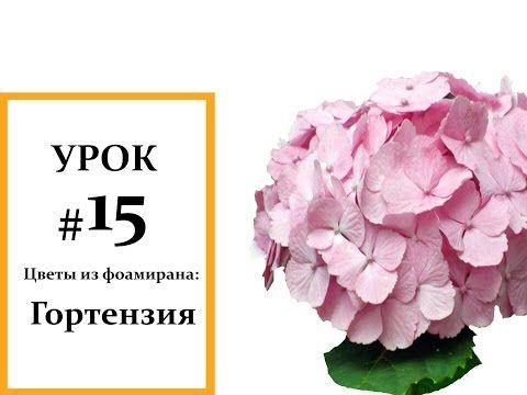 Гортензия мастер класс, Фоамиран цветы, Мастер класс из фоамирана Foam Flouwers - YouTube