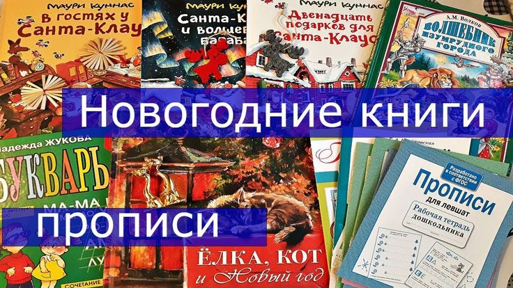 Распаковка книг Лабиринт Новогодние книги Прописи ДЕКАБРЬ