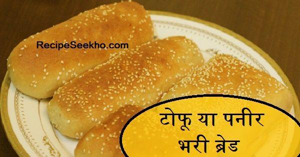टोफू या पनीर भरी ब्रेड बनाने की विधि - Tofu Stuffed Bread Recipe In Hindi