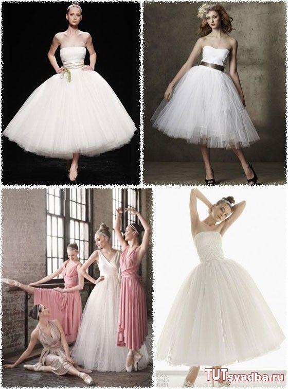 Свадебные платья в стиле Балерина