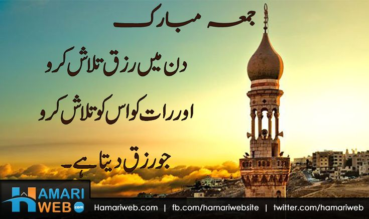 Jumma Mubarak - Seeking Allah: Jumma Mubarak Quote, Seek Provision and in day times and then seek the one in night who gives you Provision in day.
