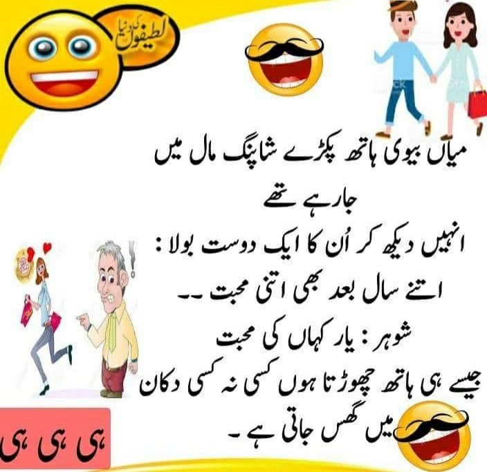 Urdu Jokes Fun Quotes Funny Funny Thoughts Funny Words
