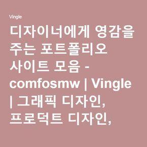 디자이너에게 영감을 주는 포트폴리오 사이트 모음 - comfosmw   Vingle   그래픽 디자인, 프로덕트 디자인, 인테리어 디자인