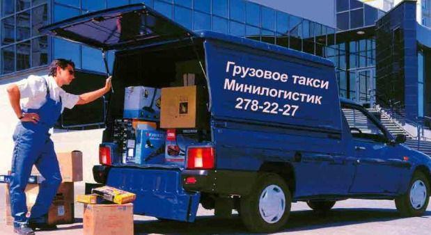 Доставка и перевозка предметов