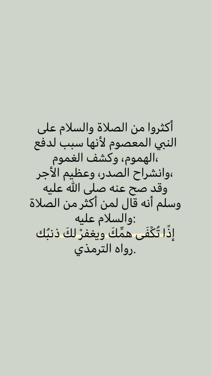 اللهم صل وسلم وبارك على سيدنا محمد وعلى آله وصحبه وسلم تسليما كثيرا Beautiful Arabic Words Islamic Quotes Words