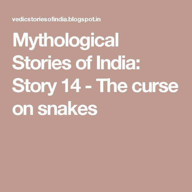 Mythological Stories of  India: Story 14 - The curse on snakes