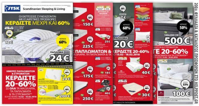 JYSK. Ξεφυλλίστε online το νέο φυλλάδιο «Μεγάλες Προσφορές - Εκπτώσεις» με προϊόντα για το υπνοδωμάτιο, το μπάνιο, το γραφείο. Ισχύει έως 28.02.2018 More: https://www.helppost.gr/prosfores/jysk-fylladio-katalogos/