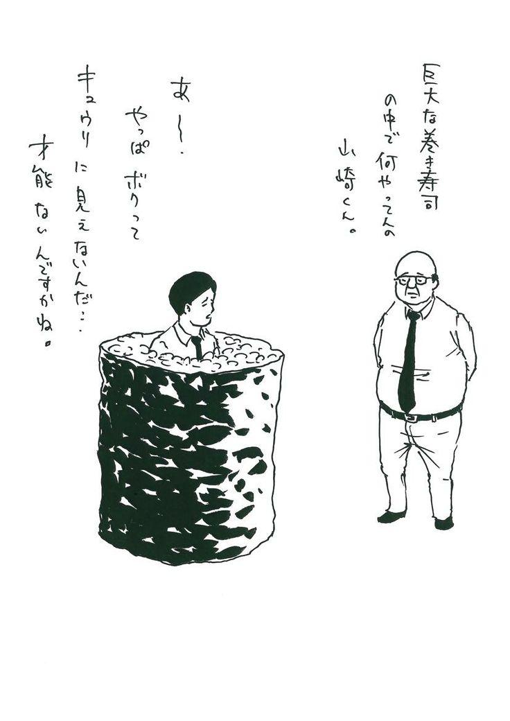 サラリーマン山崎シゲル