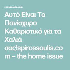 Αυτό Είναι Το Πανίσχυρο Καθαριστικό για τα Χαλιά σας!spirossoulis.com – the home issue