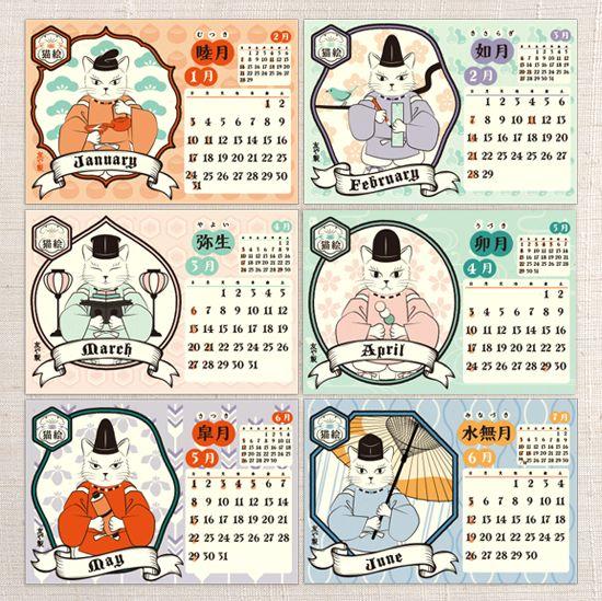 2016年 猫絵 卓上カレンダーの画像2枚目