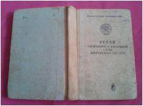 Устав гарнизонной и караульной служб ВС СССР