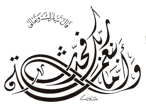 الخطاط الدولي جلال أمين صالح