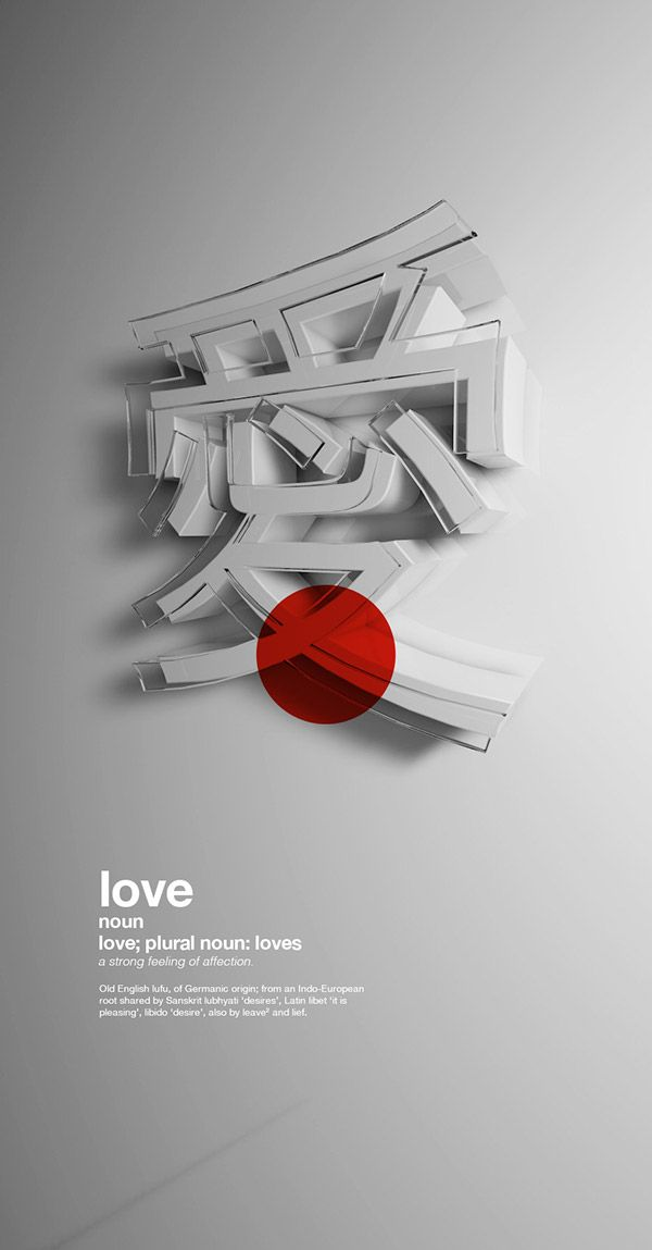 "Japanese Typography Poster design by Waqas Saeed. ""I try to use minimal color in…"