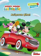 Mickey Mouse Clubhouse: Αχώριστοι φίλοι!