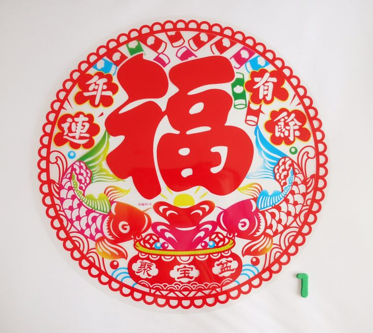 Traditional Chinese Red Fook Static Film Sticker Sweet Home Decoration Chinese New Year Happiness Good Luck Good Fortune Transparent Sheet by 395six7 on Etsy