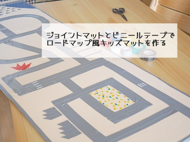 ロードマップ 道路 地図 のキッズマットを作る 子供の暮らしと100円均一 手作りおもちゃ 100均 手作り 手作りおもちゃ 2歳