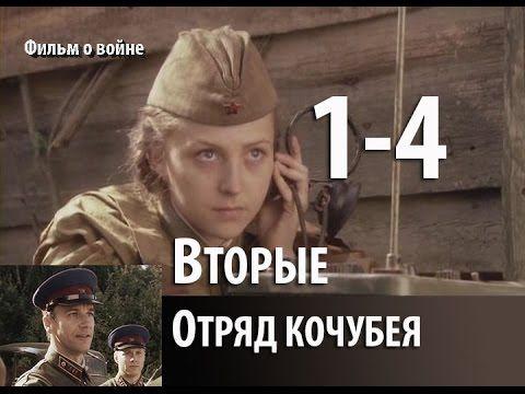 фильм о войне 1941 45 вторые отряд кочубея серии 1 4 драма