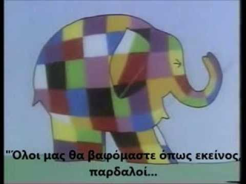 ▶ ΕΛΜΕΡ ... Ο Παρδαλός ελέφαντας - YouTube