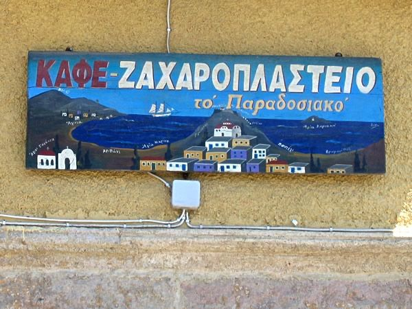 Love these hand painted Greek cafe signs. This one is in Agia Marina on the Greek Island of Leros in the Dodecanese