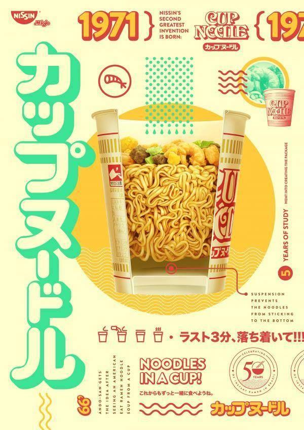 Cup Noodle ( カップヌードル Kappu Nūdoru ) is a brand of instant ramen noodle snack…