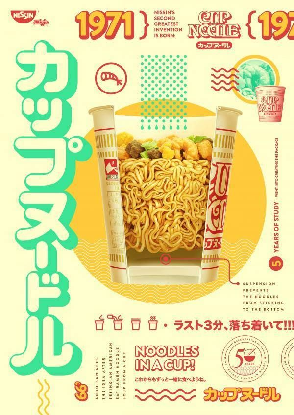 Cup Noodle ( カップヌードル Kappu Nūdoru ) is a brand of instant ramen noodle snack manufactured by Nissin, packaged in a foam food container, hard plastic or paper cup. Other brand names are used in specific countries, such as the singular Cup Noodle in Japan, and the product has inspired numerous competitors, such as Maruchan's Instant Lunch. https://www.nissinfoods.com/cupnoodles/