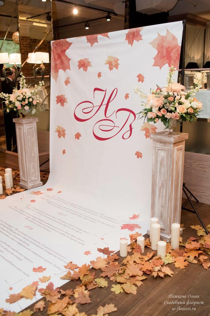Оформление выездной регистрации, осенняя свадьба. Флорист Пашкова Ольга #свадьба #осеняя #осень #выездная #регистрация
