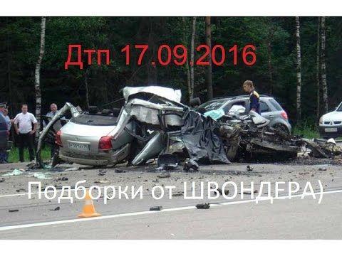 Подборка Дтп от ШВОНДЕРА)17.09.2016