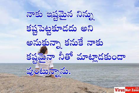 Image Result For Telugu Quotes Love Love Quotes Telugu Broken