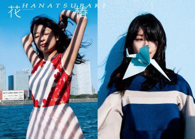 「12の顔」Creation of Beauty Vol.3|ハナツブヤキ|企業文化誌 花椿|資生堂